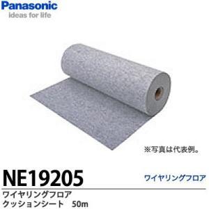 【Panasonic】 ワイヤリングフロア クッションシート 50m NE19205|lumiere10
