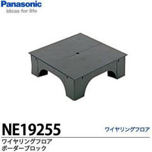【Panasonic】 ワイヤリングフロア ボーダーブロック LS3000置式タイプ使用可能 NE19255|lumiere10