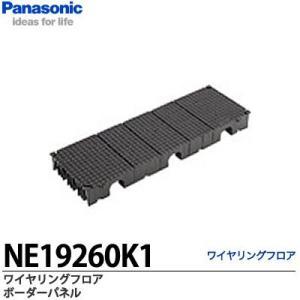 【Panasonic】 ワイヤリングフロア ボーダーパネル LS3000置式タイプ使用可能 NE19260K1|lumiere10