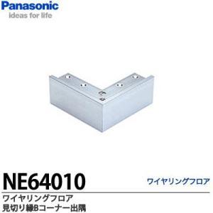 【Panasonic】 ワイヤリングフロア 見切縁B(ステップ止め) コーナータイプ出隅 NE64010|lumiere10