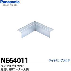 【Panasonic】 ワイヤリングフロア 見切縁B(ステップ止め) コーナータイプ入隅 NE64011|lumiere10