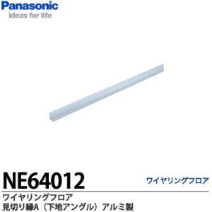 【Panasonic】 ワイヤリングフロア 見切縁A(下地アングル) LS3000置式タイプ使用可能 NE64012|lumiere10
