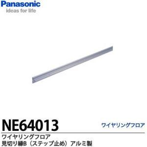【Panasonic】 ワイヤリングフロア 見切縁B(ステップ止め) LS3000置式タイプ使用可能 NE64013|lumiere10