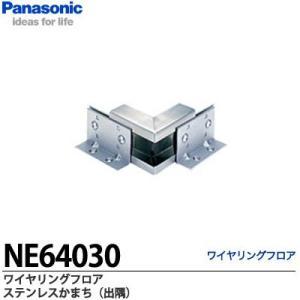 【Panasonic】 ワイヤリングフロア ステンレスかまち コーナータイプ出隅 NE64030|lumiere10