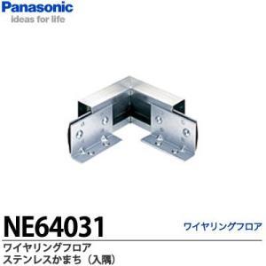 【Panasonic】ワイヤリングフロア ステンレスかまち コーナータイプ入隅 NE64031|lumiere10