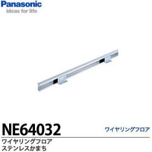 【Panasonic】 ワイヤリングフロア ステンレスかまち NE64032|lumiere10