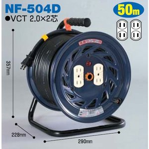 【日動工業】NF-504D 100V標準型電工ドラム(屋内型) 2P15A125Vコンセント×4個 50m|lumiere10