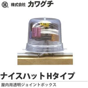 【カワグチ】 ナイスハット Hタイプ|lumiere10