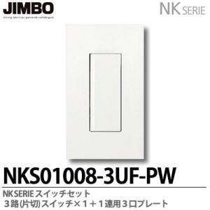 【JIMBO】NKシリーズ スイッチ・プレート組合わせセット 3路(片切)スイッチシングルセット+1連用3口プレート 色:ピュアホワイト NKS01008-3UF-PW|lumiere10