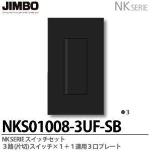 【JIMBO】 NKシリーズ スイッチ・プレート組合わせセット 3路(片切)スイッチシングルセット+1連用3口プレート 色:ソフトブラック|lumiere10