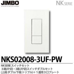 【JIMBO】NKシリーズ スイッチ・プレート組合わせセット 3路(片切)・3路(片切)スイッチダブルセット+1連用3口プレート 色:ピュアホワイト NKS02008-3UF-PW|lumiere10