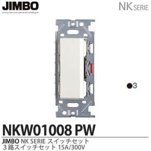 【JIMBO】 NKシリーズ配線器具 3路スイッチシングルセット NKW01008(PW)|lumiere10