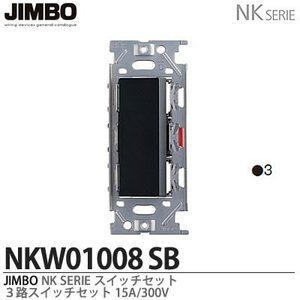 【JIMBO】 NKシリーズ配線器具 3路スイッチシングルセット NKW01008(SB)|lumiere10