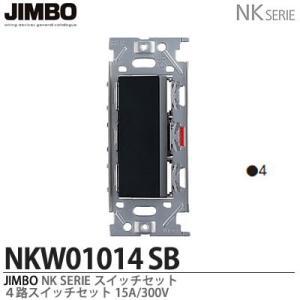 【JIMBO】 NKシリーズ配線器具 4路スイッチシングルセット NKW01014(SB)|lumiere10