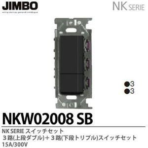 【JIMBO】 NKシリーズ配線器具 3路スイッチダブルセット NKW02008(SB)|lumiere10