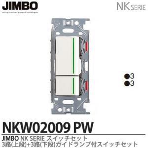 【JIMBO】 NKシリーズ配線器具 3路ガイドランプ付スイッチダブルセット NKW02009(PW)|lumiere10