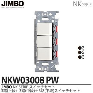 【JIMBO】 NKシリーズ配線器具 3路スイッチトリプルセット NKW03008(PW)|lumiere10