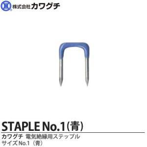 【カワグチ】電気配線用 絶縁ステップル No.1青(1箱100本入り)|lumiere10