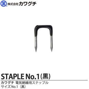 【カワグチ】電気配線用 絶縁ステップル No.1黒(1箱100本入り)|lumiere10