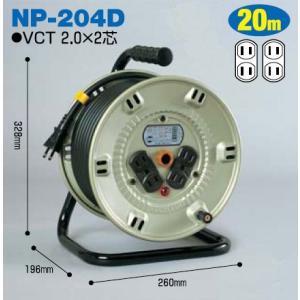 【日動工業】NP-204D 100V標準型電工ドラム(屋内型) 2P15A125Vコンセント×4個 20m|lumiere10