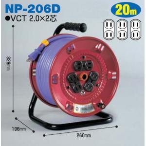 【日動工業】NP-206D 100V標準型電工ドラム(屋内型) 2P15A125Vコンセント×6個 20m|lumiere10