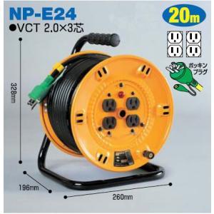 【日動工業】NS-E14 100V標準型電工ドラム(屋内型) 接地2P15A125Vコンセント×4個 20m|lumiere10