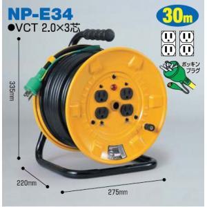 【日動工業】NP-E34 100V標準型電工ドラム(屋内型) 接地2P15A125Vコンセント×4個 30m|lumiere10