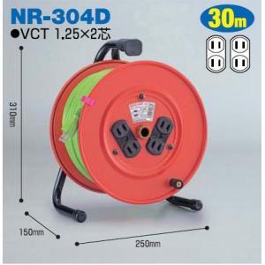 【日動工業】NR-304D 100V標準型電工ドラム(屋内型) 2P15A125Vコンセント×4個|lumiere10