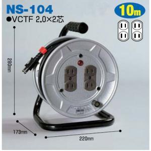 【日動工業】NS-104 100V標準型電工ドラム(屋内型) 2P15A125Vコンセント×4個|lumiere10