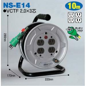 【日動工業】NS-E14 100V標準型電工ドラム(屋内型) 接地2P15A125Vコンセント×4個 10m|lumiere10