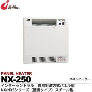 【インターセントラル】パネルヒーター 自然対流式 定格電圧:1Φ100V/200V(出荷後切替可 出荷時200V) NX-250|lumiere10