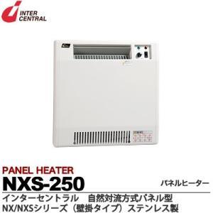 【インターセントラル】パネルヒーター 自然対流式 定格電圧:1Φ100V/200V(出荷後切替可 出荷時200V) NXS-250|lumiere10