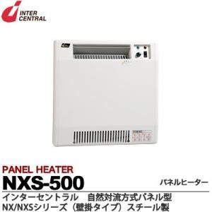 【インターセントラル】パネルヒーター 自然対流式 定格電圧:1Φ100V/200V(出荷後切替可 出荷時200V) NXS-500|lumiere10