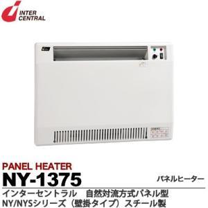 【インターセントラル】 パネルヒーター 自然対流式 定格電圧:1Φ100V/200V(出荷後切替不可) 消費電力:1.375kw 寸法:W680×H500×D70 NY-1375|lumiere10