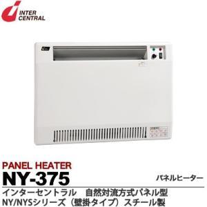 【インターセントラル】 パネルヒーター 自然対流式 定格電圧:1Φ100V/200V(出荷後切替不可) 消費電力:0.375kw 寸法:W680×H500×D70 質量:9.0kg  NY-375|lumiere10