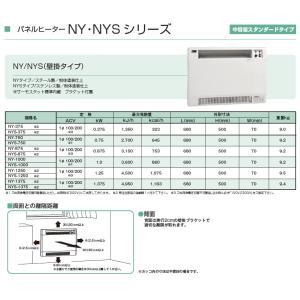 【インターセントラル】 パネルヒーター 自然対流式 定格電圧:1Φ100V/200V(出荷後切替不可) 消費電力:0.875kw 寸法:W680×H500×D70  NY-875|lumiere10|02
