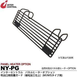 【インターセントラル】 パネルヒーターオプション 吹出口用防護カバー(植毛加工仕上) NY/NYSタイプ用 NY-PG|lumiere10