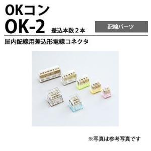 【オーム電機】  屋内配線用差込形電線コネクタ  OK-2 (60個/箱) lumiere10