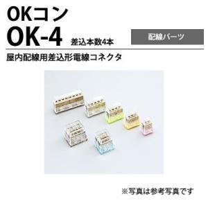 【オーム電機】  屋内配線用差込形電線コネクタ  OK-4 (40個/箱)|lumiere10