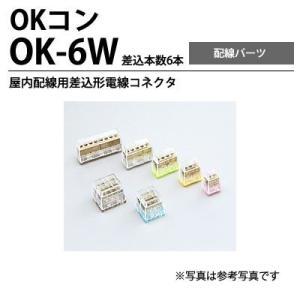 【オーム電機】屋内配線用差込形電線コネクタ   OK-6W  (25個/箱) lumiere10