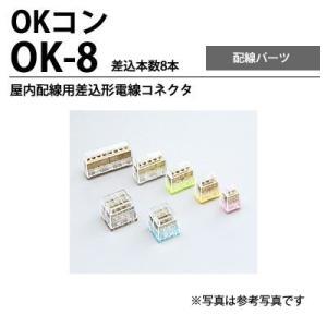【オーム電機】 屋内配線用差込形電線コネクタ  OK-8  (20個/箱) lumiere10