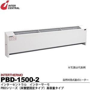【インターセントラル】インターサーモ 自然対流式湿式ヒーター PBDシリーズ(床置壁固定タイプ) PBD-1500-2|lumiere10