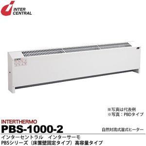 【インターセントラル】インターサーモ 自然対流式湿式ヒーター PBDシリーズ(床置壁固定タイプ) PBS-1000-2|lumiere10