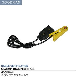 【GOODMAN】グッドマン ケーブル探索機 クランプアダプター PC6|lumiere10