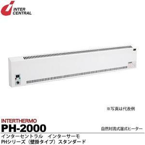 【インターセントラル】インターサーモ 自然対流式湿式ヒーター PHシリーズ(壁掛タイプ) PH-2000|lumiere10