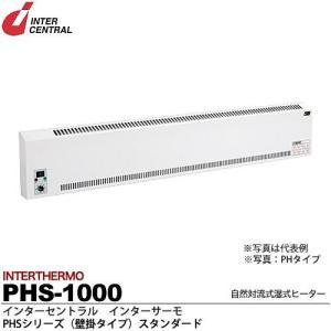 【インターセントラル】インターサーモ 自然対流式湿式ヒーター PHシリーズ(壁掛タイプ) PHS-1000|lumiere10