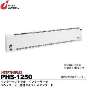 【インターセントラル】インターサーモ 自然対流式湿式ヒーター PHシリーズ(壁掛タイプ) PHS-1250|lumiere10