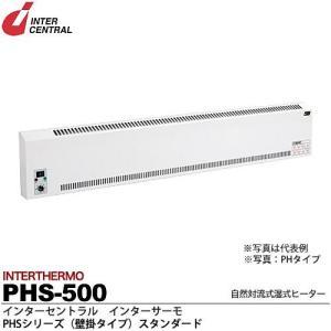 【インターセントラル】インターサーモ 自然対流式湿式ヒーター PHシリーズ(壁掛タイプ) PHS-500|lumiere10