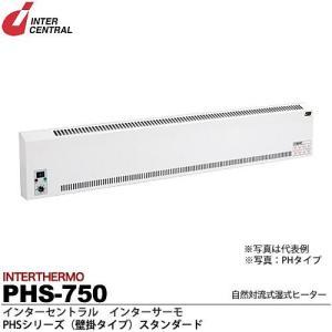 【インターセントラル】インターサーモ 自然対流式湿式ヒーター PHシリーズ(壁掛タイプ) PHS-750|lumiere10