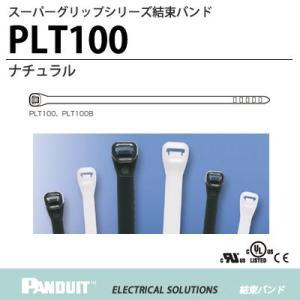 【PANDUIT】 スーパーグリップシリーズ 結束バンド PLT100 ナチュラル 1袋100本入り lumiere10
